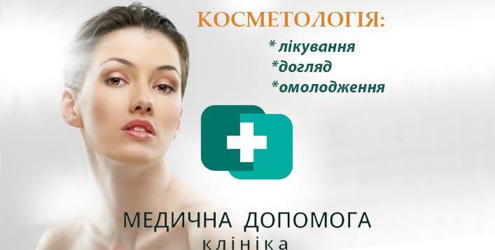 Получи консультацию косметолога всего за 1 гривну!
