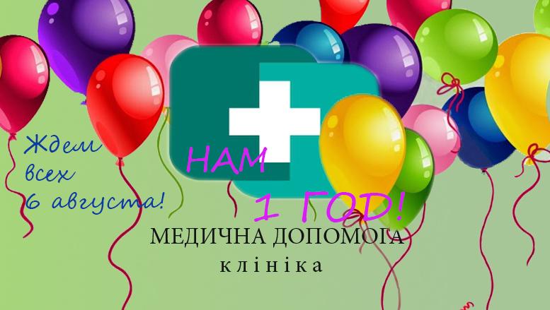 Розыгрыш призов в честь Дня Рождения нашей клиники!