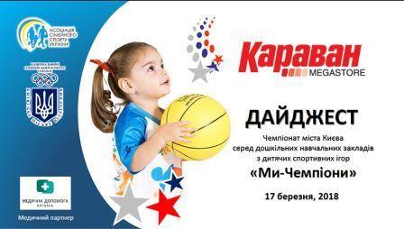 Медична Допомога - официальный медицинский партнер детских дошкольных соревнований Киева и Киевской области.