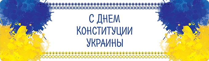 График работы медицинского центра на День Конституции Украины