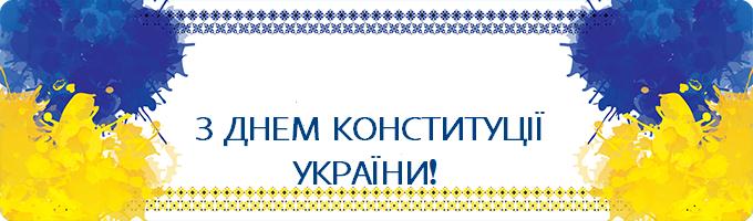Графік роботи медичного центру на День Конституції України